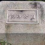 大阪の淡路公園を詳しく紹介します。近くの駐車場やコンビニなどもご案内!