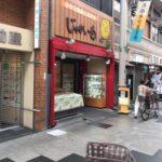 大阪市東淀川区の淡路でおすすめの美味しいお店「じゃがいも」を紹介