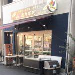 東淡路商店街近くの「おかず村」営業時間は?惣菜やお得な情報を解説!