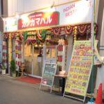 ナンが凄いと評判の「ガンガマハル 淡路店」で持ち帰りメニューを注文!