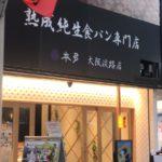 食パン専門「本多」の値段は?大阪淡路の店舗はどこにある?徹底解説!