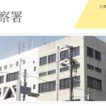 2020年東淀川区の事件で女性を狙った犯罪について情報発信と注意喚起